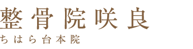 「整骨院咲良 ちはら台本院」市原市で口コミ評価No.1 ロゴ